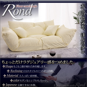 【Rond】ロンド